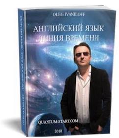 Книга-самоучитель Олега Иванилова 'Английский язык. Линия Времени.'