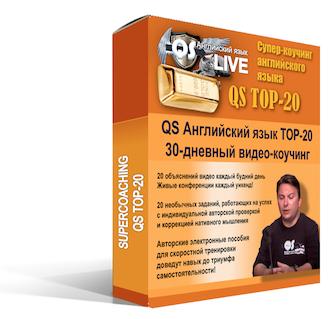 Коучинг QS Английский язык TOP-20 с Олегом Иваниловым