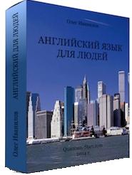 Олег Иванилов - Английский язык для людей - Купить