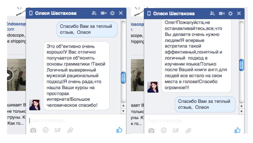 Олег Иванилов - Отзыв о самоучителе Английский язык для людей