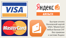 Процессинг Яндекс.Денег принимает VISA/MC без привязки к платежной системе.